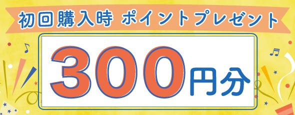 初回購入時「300円分」ポイントプレゼント!